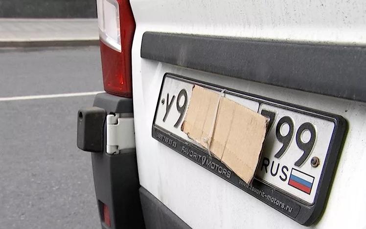 Что такое скрытие номера авто